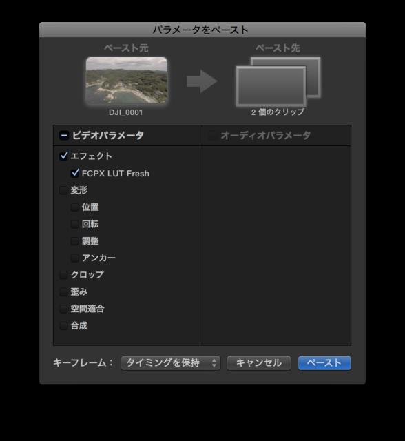 FCPXで複数クリップにLUTを一括適用