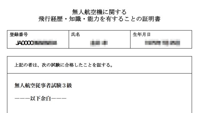 ドローン検定3級合格